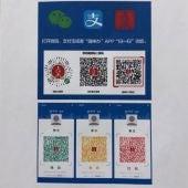 Códigos QR en móviles de China