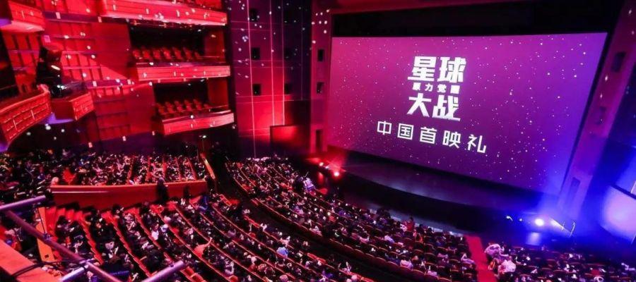 Sala de cine repleta de público en China